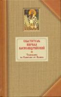 Толкование на Евангелие от Иоанна в 2-х томах