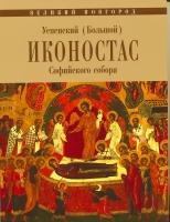 Великий Новгород. Успенский (Большой) иконостас Софийского собора
