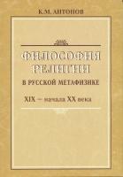 Философия религии в русской метафизике XIX - начало XX века