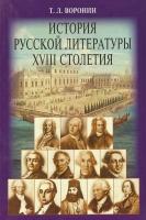 История русской литературы XVIII столетия