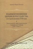 Взаимоотношения Церкви и государства во второй половине XVIII в.