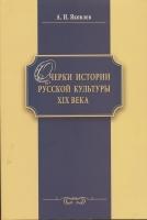 Очерки истории русской культуры XIX века. Учебное пособие