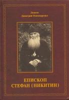 Епископ Стефан (Никитин). Жизнеописание, документы, воспоминания