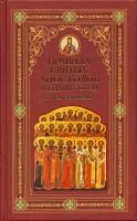 Правила святых Апостолов, святых Вселенских и Поместных соборов с толкованиями в 3-х томах