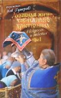 Духовная жизнь современного христианина в вопросах и ответах в 2-х томах