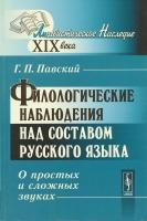 Филологические наблюдения над составом русского языка: О простых и сложных звуках