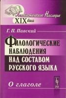 Филологические наблюдения над составом русского языка: О глаголе