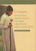Религиозно-философское наследие священника Павла Флоренского