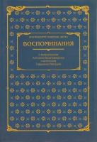 Воспоминания о митрополите Антонии (Храповицком) и епископе Гаврииле (Чепуре)