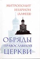 Обряды Православной Церкви