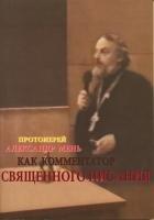 Протоиерей Александр Мень как комментатор Священного Писания