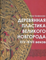 Деревянная пластика Великого Новгорода XIV-XVII веков (альбом)