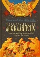 Толкование на Апокалипсис святого апостола и евангелиста Иоанна Богослова