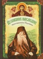 Духовное наследие иеросхимонаха Иеронима, старца-духовника Русского на Афоне Свято-Пантелеимонова монастыря