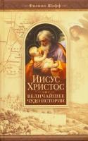 Иисус Христос - величайшее чудо истории