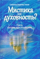 Мистика или духовность? Ереси против христианства
