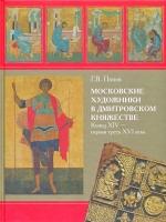 Московские художники в Дмитровском княжестве. Конец XIV - первая треть XVI века