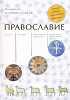 Православие. В 2-х томах