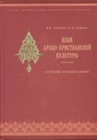 Язык арабо-христианской культуры в текстах. Основы православия