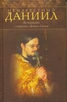 Неизвестный Даниил. Воспоминания о священнике Данииле Сысоеве