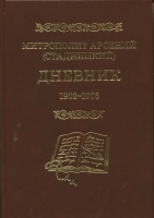 Дневник. Том 2: 1902-1903 гг.