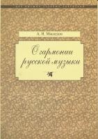 О гармонии русской музыки