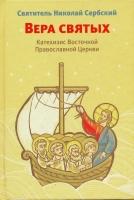 Вера святых. Катехизис Восточной Православной Церкви