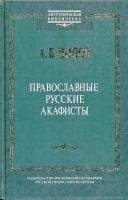 Православные русские акафисты