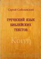 Греческий язык библейских текстов