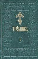 Требник в 4-х томах