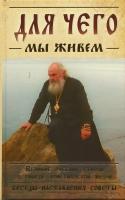 Для чего мы живем. Великие русские старцы о смысле христианской жизни