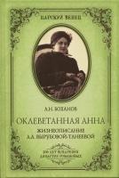 Оклеветанная Анна. Жизнеописание А.А. Вырубовой-Танеевой