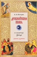 Древнерусская икона и культура Запада. Заметки художника