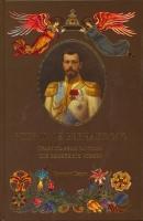 Близ Царя Венчанного. Православные рассказы для семейного чтения