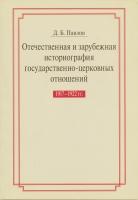 Отечественная и зарубежная историография государственно-церковных отношений. 1917-1922 гг.