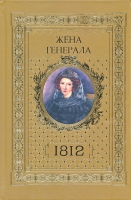 Жена генерала. 1812 г.