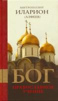 Бог: Православное учение