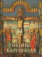 Иконы Каргополя
