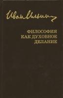 Собрание сочинений. Философия как духовное делание