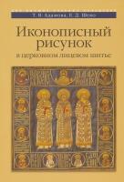 Иконописный рисунок в церковном лицевом шитье