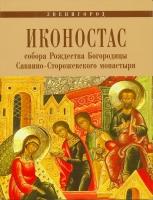 Звенигород. Иконостас собора Рождества Богородицы Саввино-Сторожевского монастыря