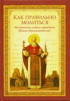 Как правильно молиться. Наставления святого праведного Иоанна Кронштадтского