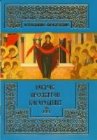 Православное богослужение. Покров Пресвятой Богородицы