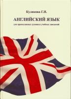 Английский язык для православных духовных учебных заведений с СD-диском