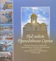 Под небом преподобного Сергия. Образы обителей, основанных преподобным Сергием Радонежским