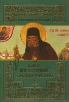 Православное богослужение. Память преподобного Серафима, Саровского чудотворца