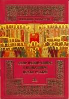 Православное богослужение. Собор новомучеников и исповедников Церкви Русской