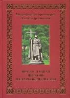 Православная Церковь и старообрядчество