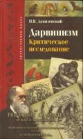 Дарвинизм. Критическое исследование