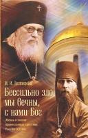 Бессильно зло, мы вечны, с нами Бог: Жизнь и подвиг православных христиан. Россия ХХ век